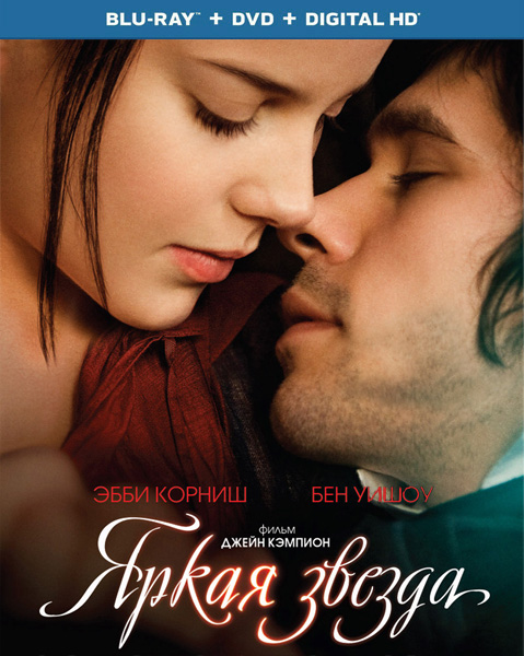Яркая звезда / Bright Star (2009) BDRip 720p, 1080p, BD-Remux