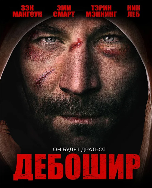 Дебошир / The Brawler (2018) WEB-DL 1080p