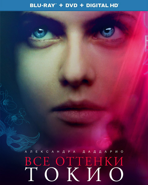 Все оттенки Токио / Lost Girls and Love Hotels (2020) BDRip 720p, 1080p, BD-Remux