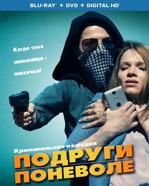 Подруги поневоле / Sweethearts (2019) BDRip 720p, 1080p, BD-Remux