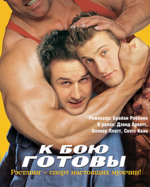 К бою готовы / Ready To Rumble (2000) WEB-DL 1080p