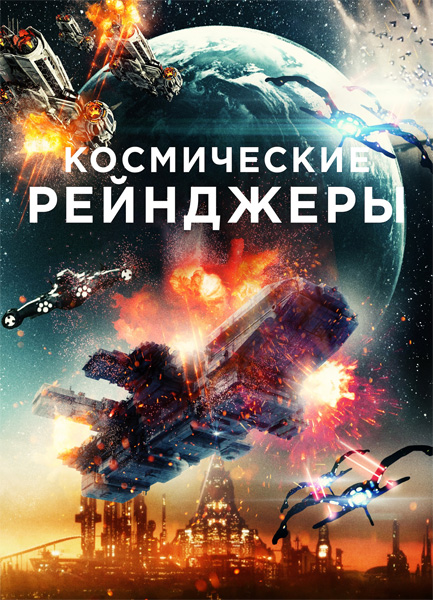 Космические рейнджеры / Battle in Space: The Armada Attacks (2021) WEB-DL 1080p