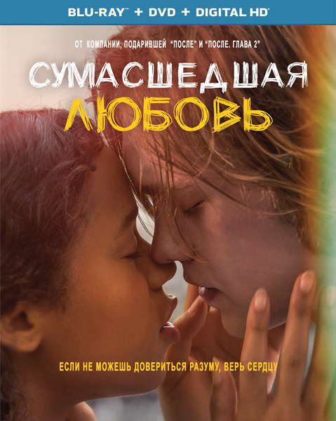 Сумасшедшая любовь / Words on Bathroom Walls (2020) BDRip 720p, 1080p, BD-Remux
