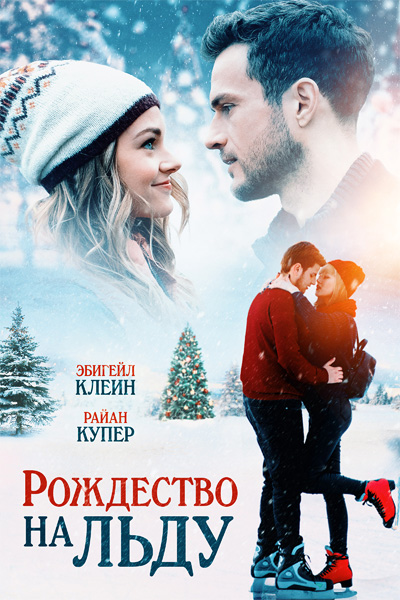 Рождество на льду / Christmas on Ice (2020) WEB-DL 1080p