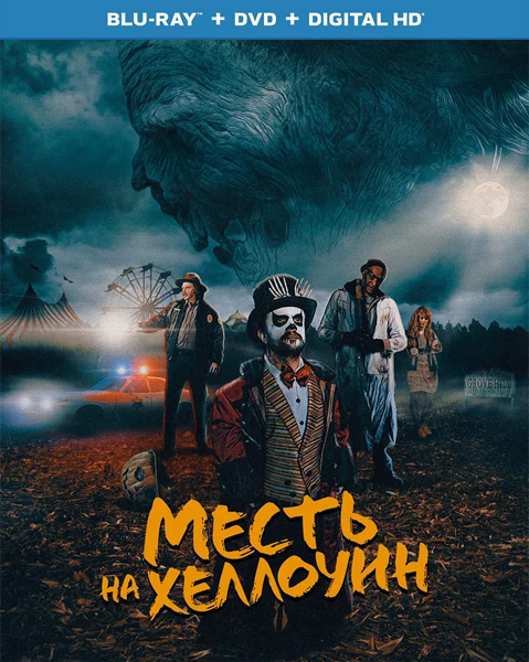 Месть на Хеллоуин / Candy Corn (2019) BDRip 720p, 1080p, BD-Remux