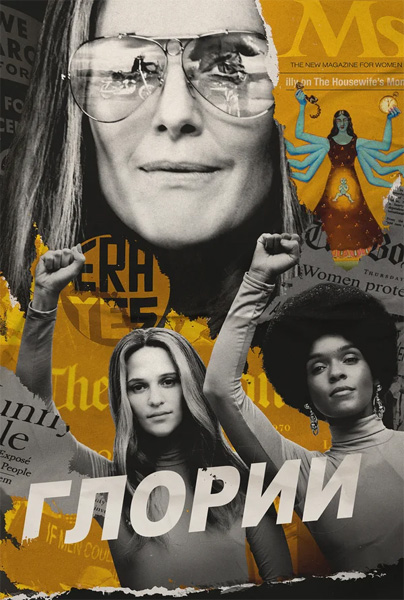 Глории / The Glorias (2020) WEB-DL 1080p