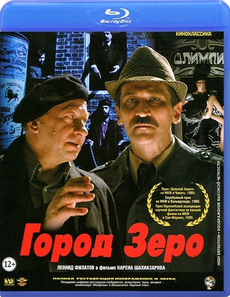 Город Зеро (1988) BDRip 720p, 1080p, Blu-Ray RUS
