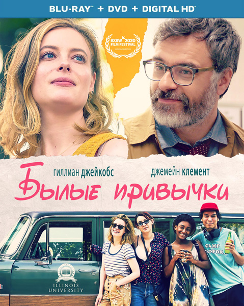 Былые привычки / I Used to Go Here (2020) BDRip 720p, 1080p, BD-Remux