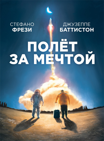 Полет за мечтой / The Big Step / Il grande passo (2019) WEB-DL 1080p