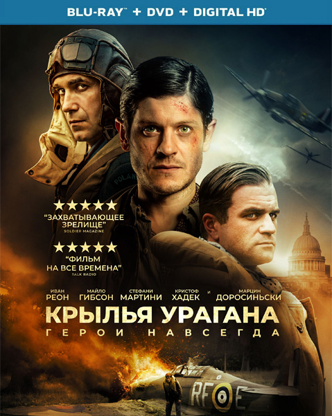 Крылья урагана / Mission of Honor / Hurricane (2018) BDRip 720p, 1080p, BD-Remux