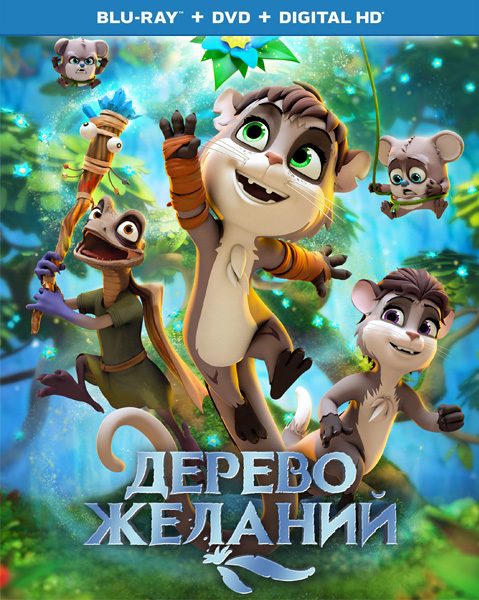 Дерево желаний / The Wishmas Tree (2019) BDRip 720p, 1080p, BD-Remux