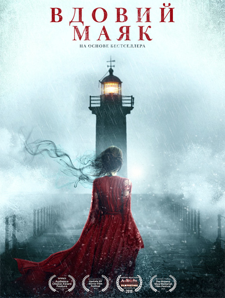 Вдовий маяк / Widow's Point (2019) WEB-DL 1080p