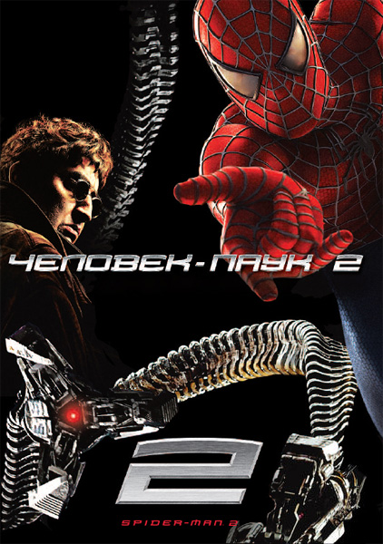 Человек-паук 2 / Spider-Man 2 (2004) [Open Matte] WEB-DL 1080p
