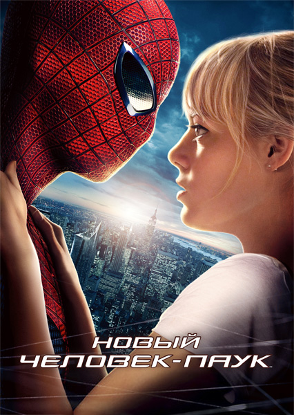 Новый Человек-паук / The Amazing Spider-Man (2012) [Open Matte] WEB-DL 1080p