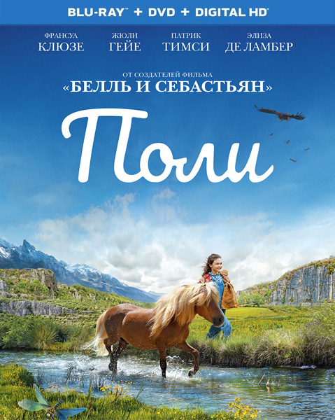 Поли / Poly (2020) BDRip 720p, 1080p, BD-Remux