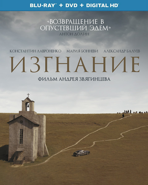 Изгнание (2007) BDRip 720p, 1080p, Blu-Ray JAP