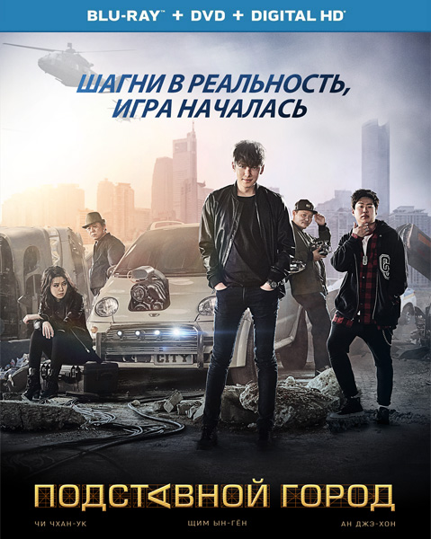 Подставной город / Fabricated City / Jojakdoen dosi (2017) BDRip 720p, 1080p, BD-Remux