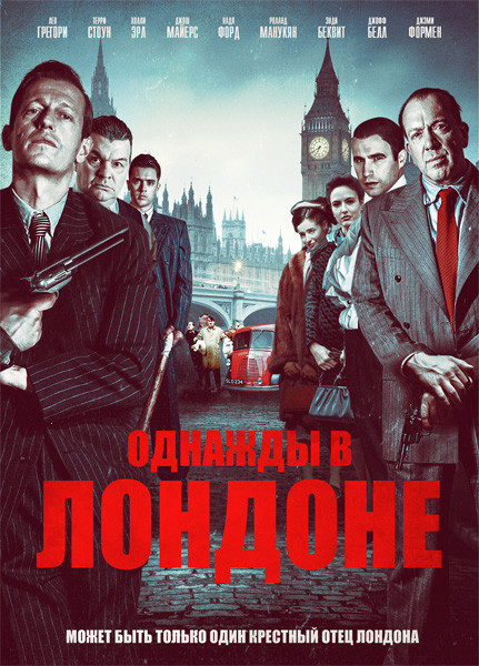 Однажды в Лондоне / Once Upon a Time in London (2019) WEB-DL 1080p